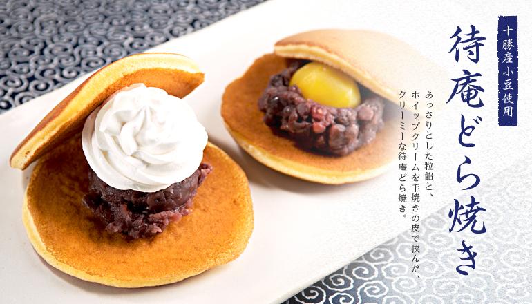 十勝産小豆 使用 待庵どら焼き あっさりとした粒餡と、ホイップクリームを手焼きの皮で挟んだ、クリーミーな待庵どら焼き。
